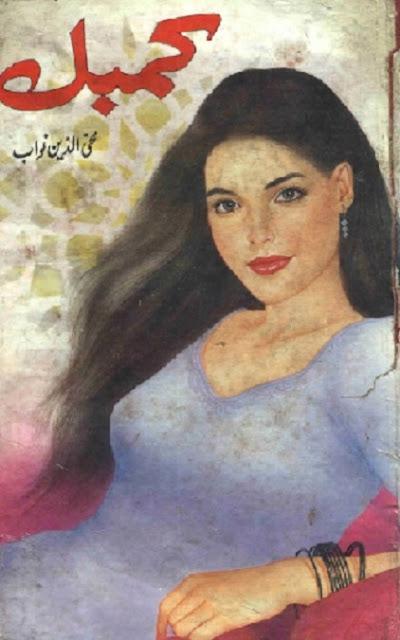 kambal-mohiuddin-nawab-pdf-free