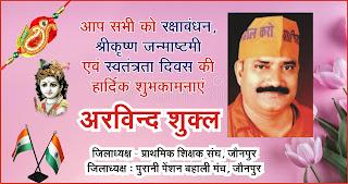 *विज्ञापन : प्राथमिक शिक्षक संघ जौनपुर के जिलाध्यक्ष अरविन्द शुक्ला की तरफ से रक्षाबंधन, श्रीकृष्ण जन्माष्टमी एवं स्वतंत्रता दिवस की शुभकामनाएं*