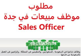 وظائف السعودية مطلوب موظف مبيعات في جدة Sales Officer