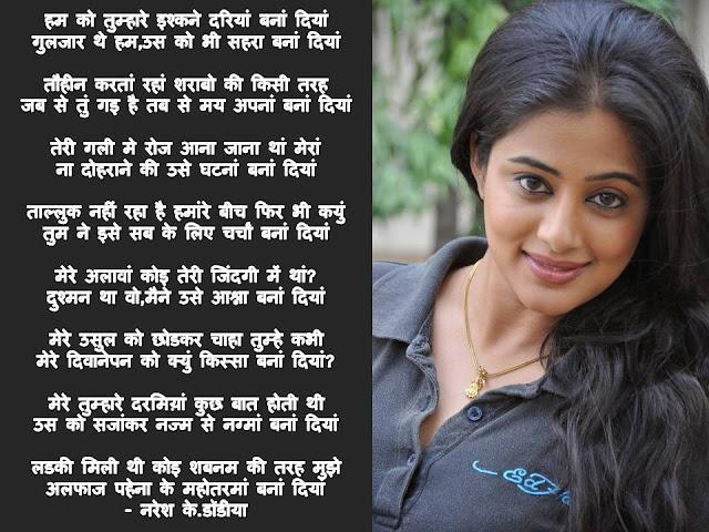हम को तुम्हारे इश्कने दरियां बनां दियां Hindi Gazal By Naresh K. Dodia