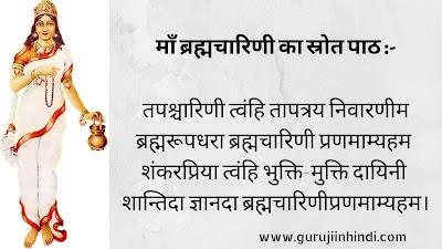 maa brahmcharini in hindi