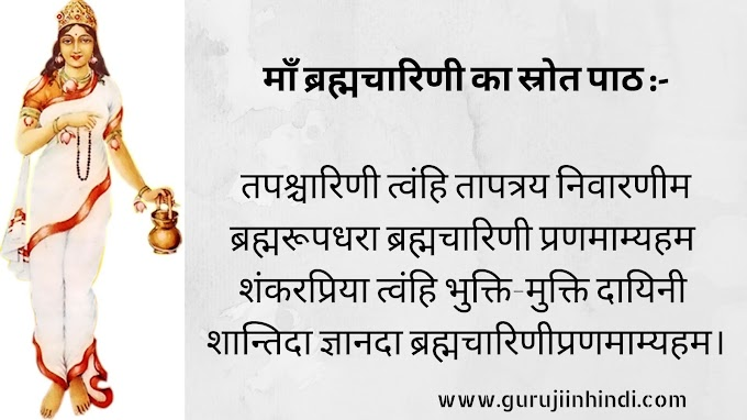 Ma Brahmcharini: माँ दुर्गा का द्वितीय रूप माँ ब्रह्मचारिणी पूजा विधि और मंत्र।