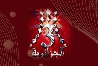 تردد قناة الجزائرية الثالثة
