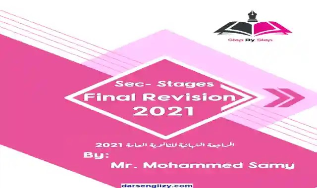اقوى مراجعة نهائية فى اللغة الانجليزية للصف الثالث الثانوى 2021 اعداد مستر محمد سامي