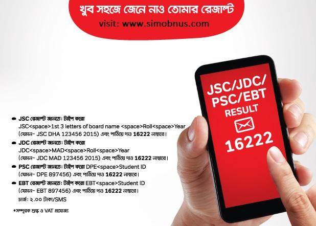 JSC, JDC & PSC Exam Result 2017