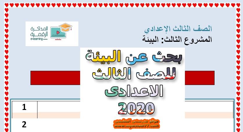 بحث عن البيئة للصف الثالث الاعدادى  2020 كامل  يشمل جميع العناصر المطلوبة من وزارة التربية والتعليم