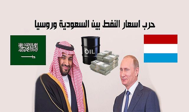 حرب أسعار النفط ... تصريحات بوتين تغضب السعودية