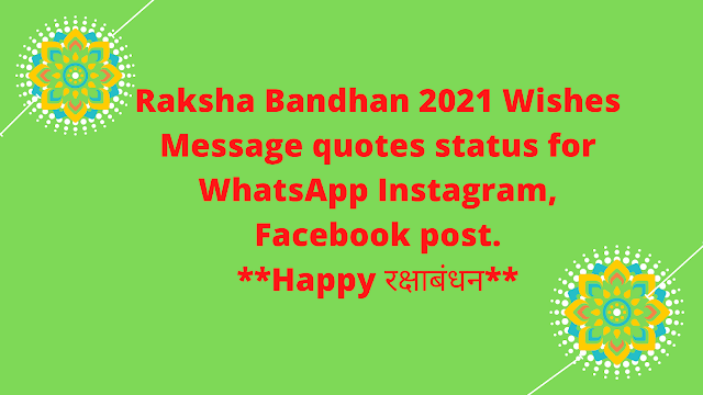 Raksha Bandhan Wishes Message quotes status in Hindi