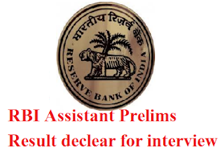 RBI Assistant Prelims Result 2017