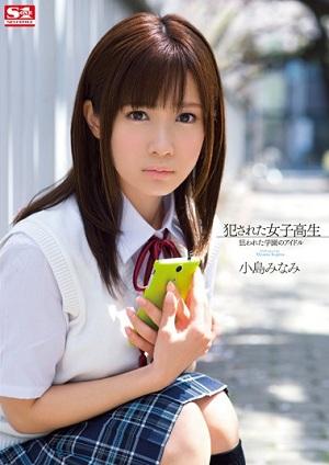 Cưỡng dâm em học sinh Minami Kojima xinh đẹp SNIS-213 Minami Kojima