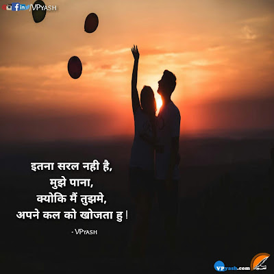 HE -  मैं तुझमे love quotes motivational sayings