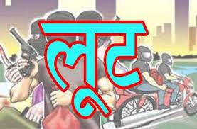 Samastipur:Tajpur में अपराधियों ने ग्राहक सेवा केंद्र के कर्मियों से चालीस हजार रुपये लूटे