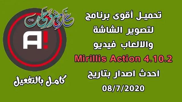 تحميل برنامج Mirillis Action 4.10.2 Full version افضل برنامج لتصوير الشاشة والالعاب للكمبيوتر.
