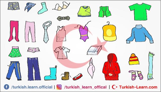 الملابس والاكسسوارات في اللغة التركية