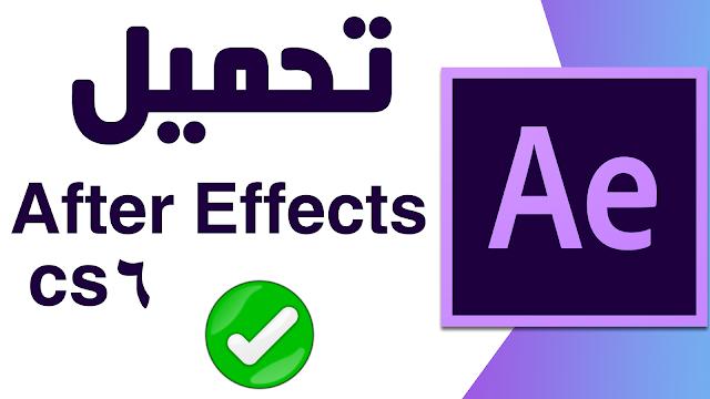 تحميل after effects cs6 روابط مباشرة بالتفعيل لكل من 64 bit و 32 bit