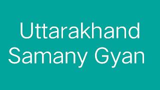 Uttarakhand samanya gyan