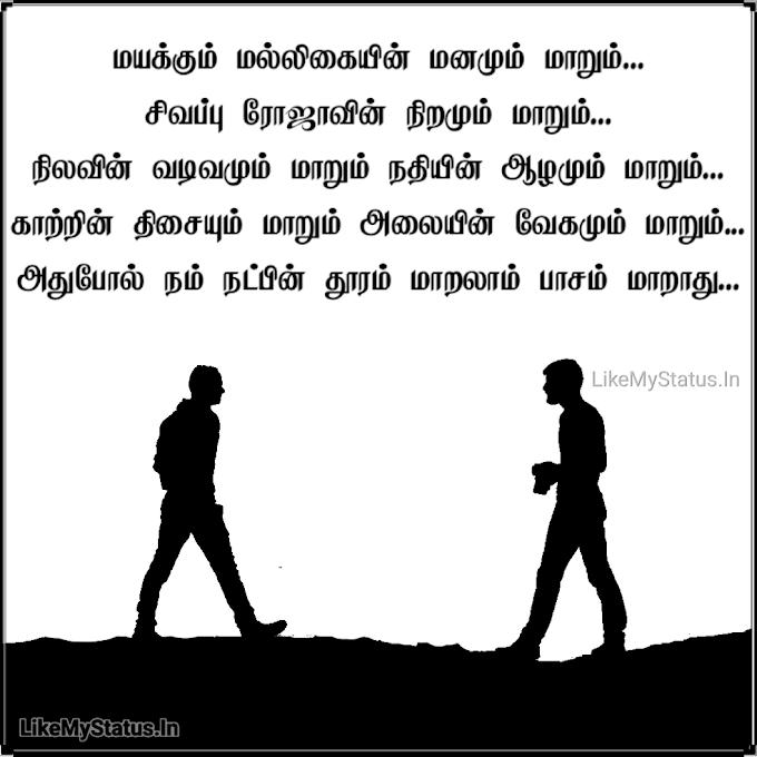 நட்பு ஸ்டேட்டஸ் இமேஜ்... Tamil Friendship Quote Image...