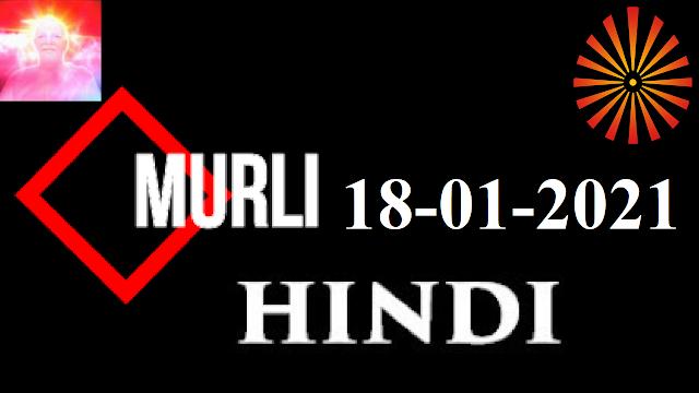 Brahma Kumaris Murli 18 January 2021 (HINDI)