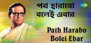 Poth harabo bolei eber Lyrics in bengali-Chayanika