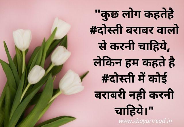Emotional Shayari For Best Friend in Hindi