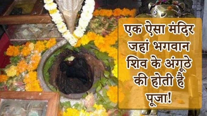 एक ऐसा मंदिर जहां भगवान शिव के अंगूठे की होती है पूजा!