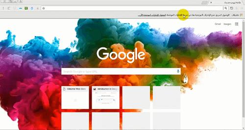 أفضل وأسرع متصفح Comodo Dragon و Comodo IceDragon لحل مشكلة تشنج وبطئ المتصفحات