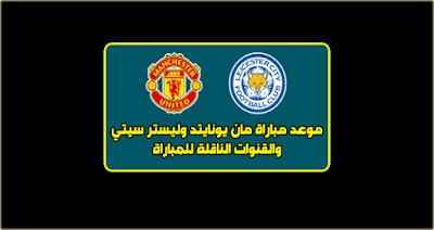 موعد مباراة مانشستر يونايتد القادمة ضد ليستر سيتي فى الدوري الانجليزي والقنوات الناقلة