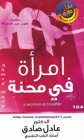 كتاب السلوك الإنساني في البيئة الاجتماعية pdf