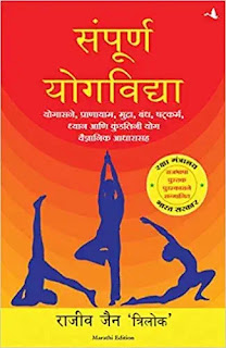 sampoorn yog vidhya by rajiv jain trilok,best yoga books in hindi, best ayurveda books in hindi,best meditation books in hindi