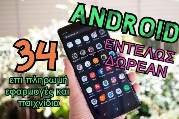 λίστα με δωρεάν εφαρμογές για Android