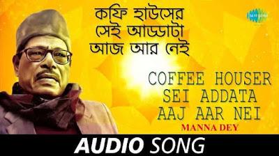coffee-house-lyrics
