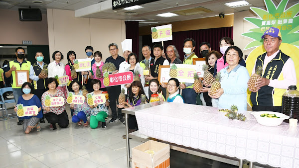 彰化市公所推動預購鳳梨挺果農 教做鳳梨酵素愛自己