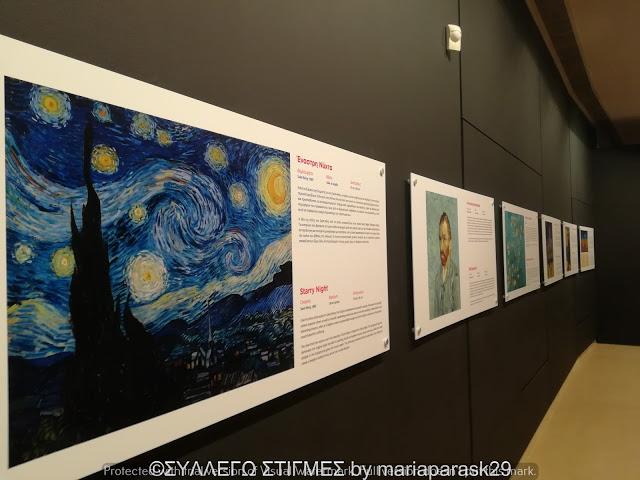 έκθεση Van Gogh Alive - The Experience by ΣΥΛΛΕΓΩ ΣΤΙΓΜΕΣ