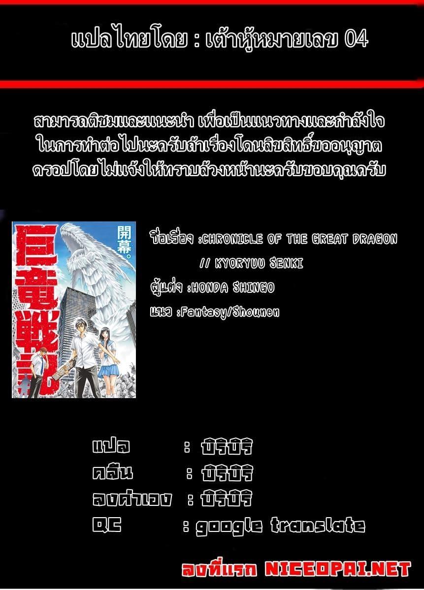 อ่านการ์ตูน Kyoryuu Senki ตอนที่ 4 หน้าที่ 27