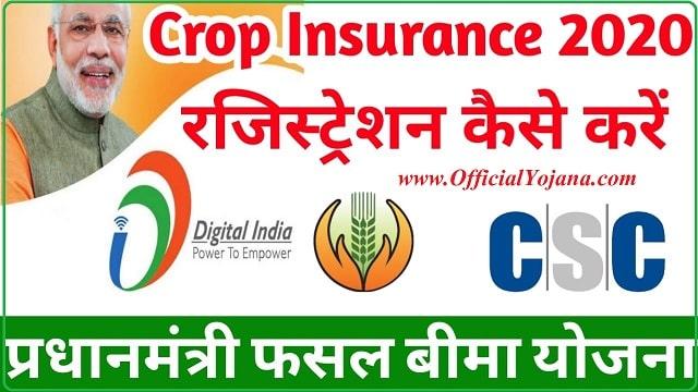 Pradhan Mantri Fasal Bima Yojana Registration 2020