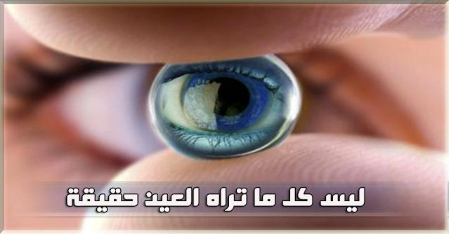 الخدع البصرية وتأثيرها على الدماغ