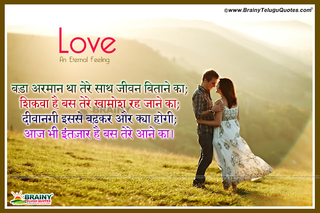 couple hd wallpapers free download, romantic love messages in hindi, hindi whats app love shayari, whats app love dp images free download