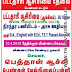 TN Govt Aided Pethal Achi Girls Higher Secondary School Recruitment on BT Assistant Post