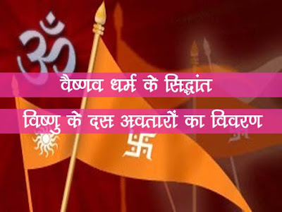 वैष्णव धर्म के सिद्धान्त   Vaishnav Dharm Ke Sidhant विष्णु के दस अवतारों का विवरण   Vishnu Ke Avtar
