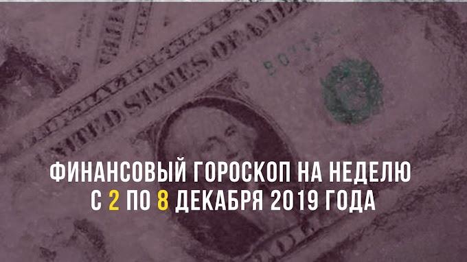 Финансовый гороскоп на неделю с 2 по 8 декабря 2019 года
