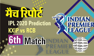 Banglore vs Punjab 6th Match Who will win Today IPL T20 match? Cricfrog