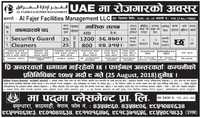 Jobs in UAE for Nepali, Salary Rs 36,470