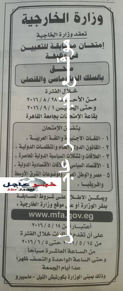 اعلان وظائف مسابقة وزارة الخارجية المصرية والتقديم حتى 5 / 6 / 2016 - منشور بالاهرام اليوم