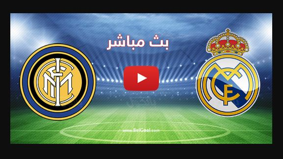 مباراة ريال مدريد وانتر ميلان بث مباشر