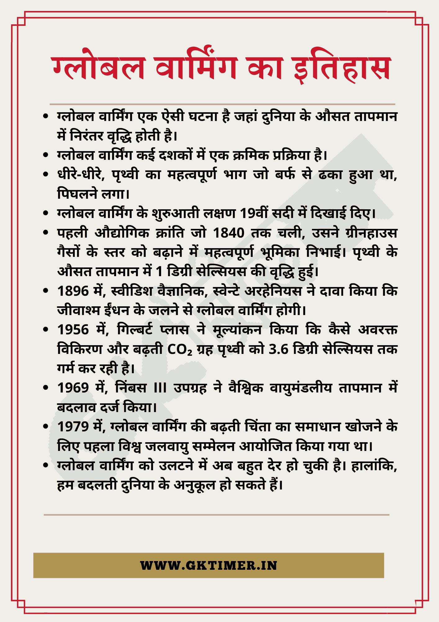 ग्लोबल वार्मिंग के इतिहास पर निबंध | Essay on History of Global Warming in Hindi | 10 Lines on History of Global Warming in Hindi