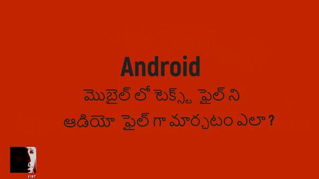 Android  మొబైల్ లో టెక్స్ట్  ఫైల్ ని  ఆడియో  ఫైల్ గా మార్చటం ఎలా ?