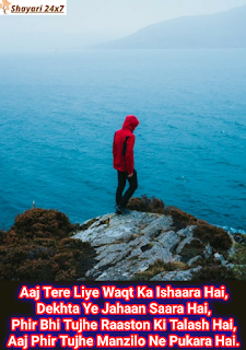 Aaj Tere Liye Waqt