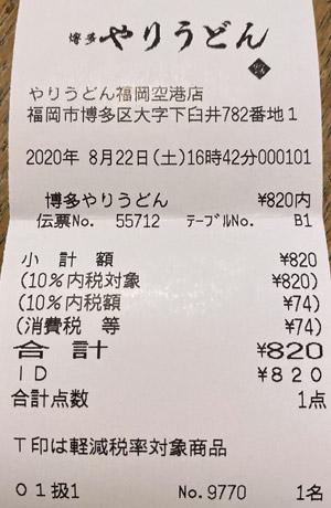 博多やりうどん 福岡空港店 2020/8/22 飲食のレシート
