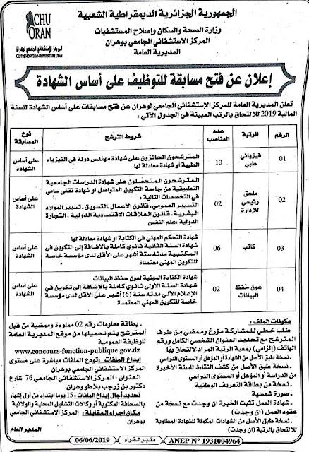 اعلان عن توظيف في المديرية العامة للمركز الإستشفائي الجامعي ولاية وهران CHU -- جوان 2019