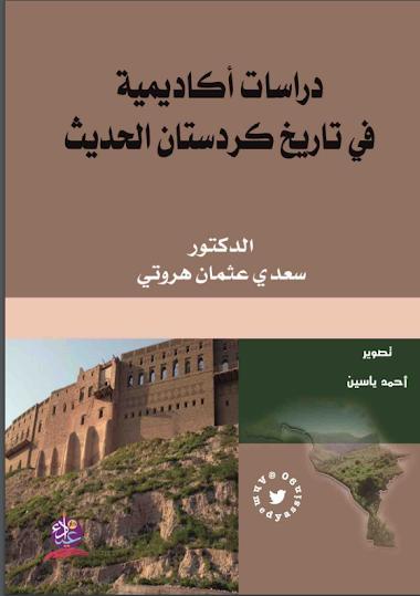 دراسات أكاديمية في تاريخ كردستان الحديث